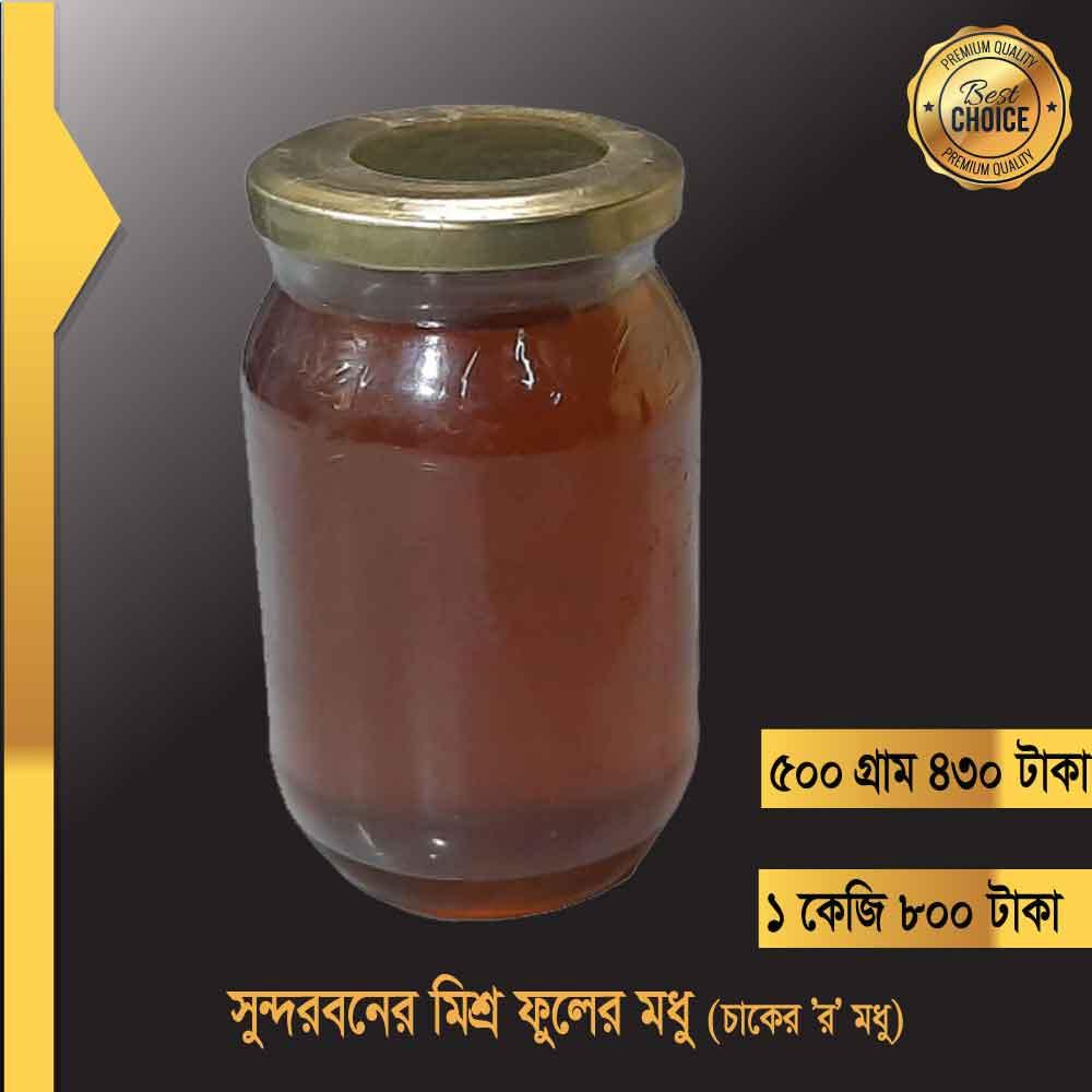 সুন্দরবনের মিশ্র ফুলের মধু (চাকের 'র' মধু) Honey