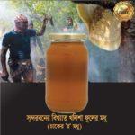 Sundarban Khalisha Flower Honey (500gm) সুন্দরবনের খলিশা ফুলের মধু (চাকের 'র' মধু)