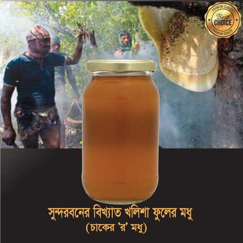"""সুন্দরবনের খলিশা ফুলের মধু (""""পদ্ম মধু"""") honey"""